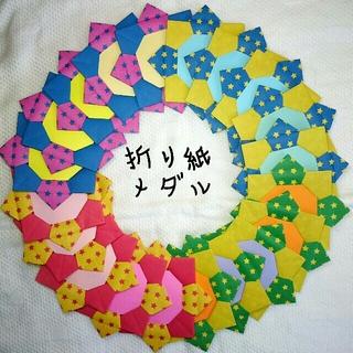 ☆折り紙メダル☆スター柄【 20枚 】(その他)