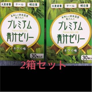 プレミアム青汁ゼリー❤️2箱セット❤️60本(青汁/ケール加工食品 )