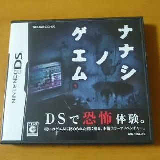 ニンテンドーDS(ニンテンドーDS)のナナシ ノ ゲエム(家庭用ゲームソフト)