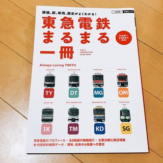 雑誌「東急電鉄 まるまる一冊」(趣味/スポーツ)