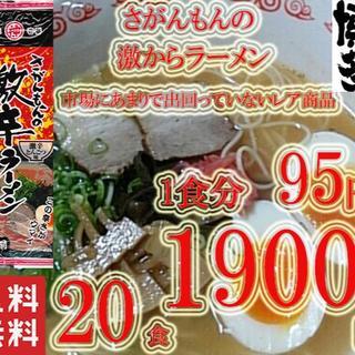 激安 激からラーメン さがんもんの激からとんこつラーメン 20食分 ¥1900(麺類)
