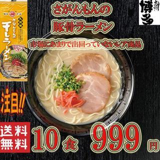 豚骨ラーメン 激レア 九州味 さがんもんの干しラーメン とんこつ味 10食分(麺類)