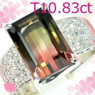 PT900バイカラートルマリン10.83ct/ダイヤ0.3ctリング CM048(リング(指輪))