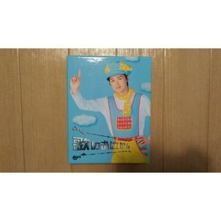 アラシ(嵐)の歌のおにいさん DVD(TVドラマ)
