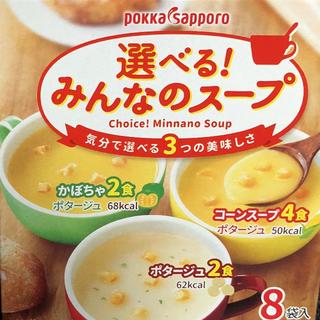 選べる みんなのスープ カップスープ 4箱