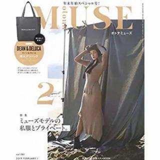 タカラジマシャ(宝島社)のオトナミューズ2月号(ファッション)