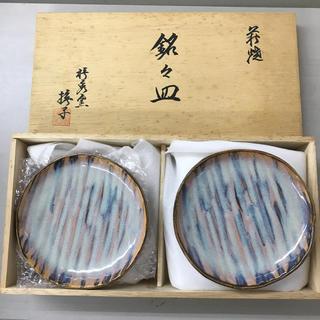 萩焼 お皿 5枚 ナマコ色 新品 未使用 アンティーク 陶芸 芸術 コレクション(陶芸)