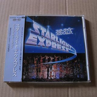 ◆1987年版CD【スターライト エクスプレス~ジャパン・ヴァージョン】(映画音楽)