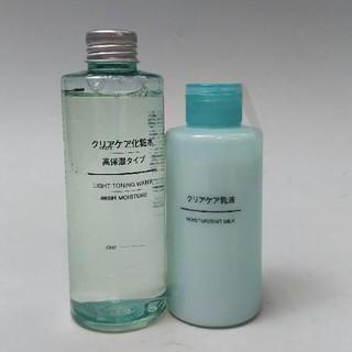 ムジルシリョウヒン(MUJI (無印良品))の新品 無印良品 クリアケア 化粧水(高保湿)&乳液(化粧水 / ローション)