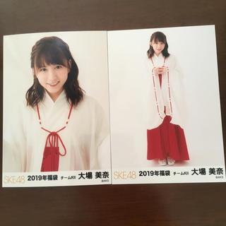 エスケーイーフォーティーエイト(SKE48)のSKE48 大場美奈 2019年 福袋 生写真 2枚セット AKB(アイドルグッズ)