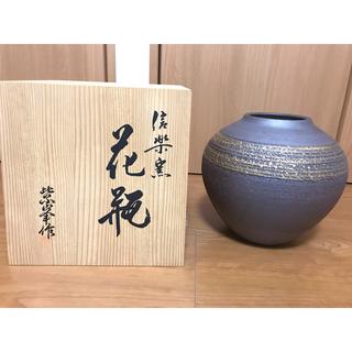 信楽焼 壺 花器(陶芸)