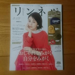 タカラジマシャ(宝島社)のリンネル No.101(ファッション)