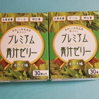 プレミアム青汁ゼリー2箱☆キウイ味(青汁/ケール加工食品 )