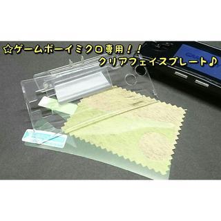 ゲームボーイアドバンス(ゲームボーイアドバンス)のゲームボーイ ミクロ クリアフェイスプレート + 保護フィルム 新品 1枚(携帯用ゲーム本体)