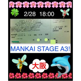 舞台 A3!  エーステ チケット (演劇)