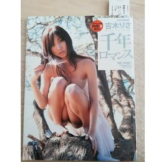 美品 千年ロマンス(DVD 未開封) 初版(お笑い/バラエティ)