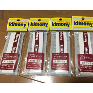 4本 テニス バドミントン用グリップテープ  kimony キモニー フォルテ(ラケット)