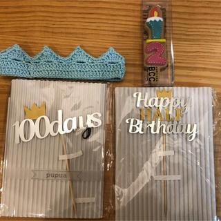 100日 HALFbirthday セット(お食い初め用品)