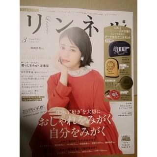 タカラジマシャ(宝島社)のリンネル3月号 本誌のみ(ファッション)