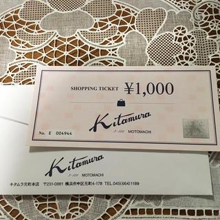 キタムラ(Kitamura)のキタムラ ショッピングチケット1枚(ショッピング)