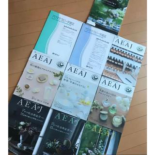 ♡激安♡送料無料♡日本アロマ環境協会(機関誌) アロマ本 12冊(アロマオイル)