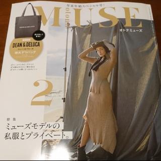 タカラジマシャ(宝島社)のオトナミューズ otonaMUSE 2月号 梨花 雑誌のみ(ファッション)