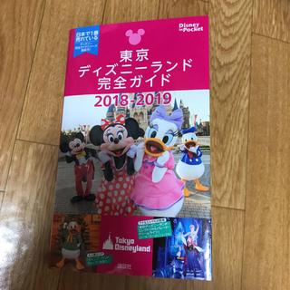 ディズニー(Disney)の東京ディズニーランド完全ガイド2018-2019(地図/旅行ガイド)