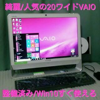 ソニー(SONY)の値下げセール❗綺麗❗安心保証❗Win10*20ワイドVAIO/整備済み即使用(デスクトップ型PC)