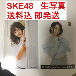 エスケーイーフォーティーエイト(SKE48)のSKE48 生写真 2枚  未開封 送料込 即日発送!(アイドルグッズ)