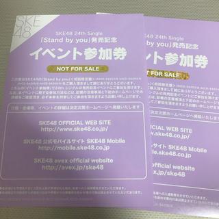 エスケーイーフォーティーエイト(SKE48)のイベント参加券 SKE48(アイドルグッズ)