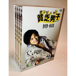 貧乏男子 DVD(TVドラマ)
