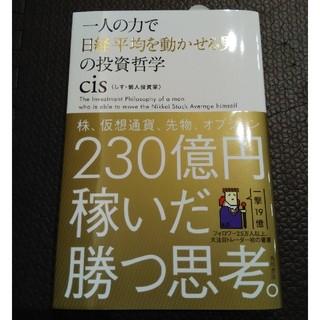 角川書店 - 一人の力で日経平均を動かせる男の投資哲学 cis