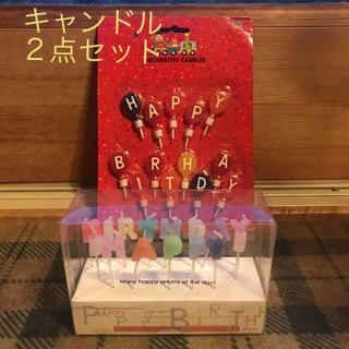 アルファベット キャンドル☆新品未使用2点(キャンドル)