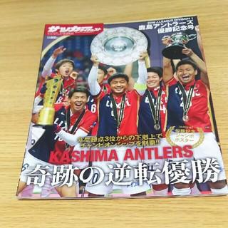 サッカーダイジェスト 鹿島アントラーズ 優勝記念号(記念品/関連グッズ)