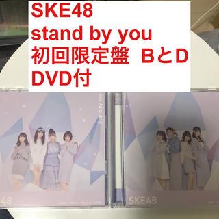 エスケーイーフォーティーエイト(SKE48)のSKE48 stand by you 初回限定盤 BとD 送料込(アイドルグッズ)