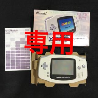 ゲームボーイアドバンス(ゲームボーイアドバンス)のGBA ゲームボーイアドバンス 本体 ホワイト(携帯用ゲーム本体)