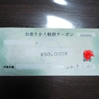 50000円乗り換えクーポン(その他)