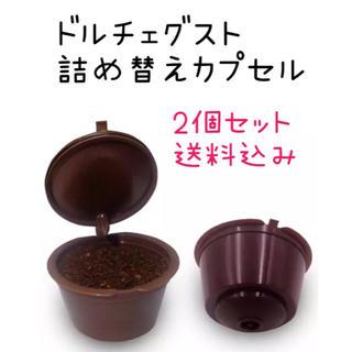 2個セット ドルチェグスト 詰め替え カプセル(コーヒーメーカー)