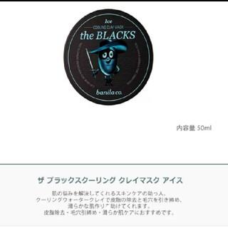 バニラコ(banila co.)のバニラコ ザ ブラックス クーリング クレイマスク アイス(パック / フェイスマスク)