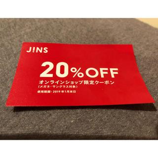 ジンズ(JINS)のJINSオンラインショップ限定クーポン! (サングラス/メガネ)