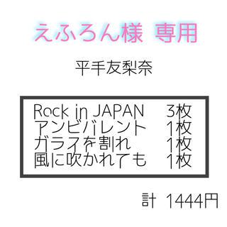 ケヤキザカフォーティーシックス(欅坂46(けやき坂46))のえふろん様 専用(写真)