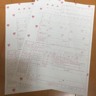 ジェラートピケ(gelato pique)の☆☆ジェラピケ 婚姻届2枚セット☆☆新品 原本 (印刷物)
