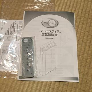 アムウェイ(Amway)のアトモスフィア 空気清浄機 リモコンのみ 新品(空気清浄器)