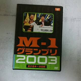 M-1グランプリ 2003 DVD(お笑い/バラエティ)