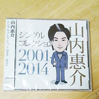 山内惠介★シングルコレクション~2001-2014 全14曲【新品CD】歌詞付 (演歌)