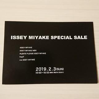 イッセイミヤケ(ISSEY MIYAKE)のISSEY MIYAKEファミリーセール招待状(ショッピング)