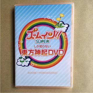 トウホウシンキ(東方神起)のズームインSUPERしか知らない 東方神起DVD(K-POP/アジア)