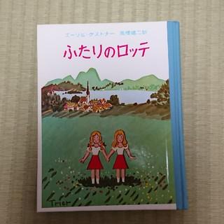 イワナミショテン(岩波書店)の本『ふたりのロッテ』(絵本/児童書)