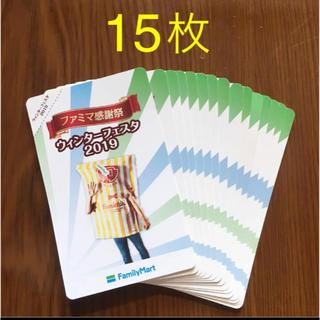 ファミマ 応募券 15枚(その他)