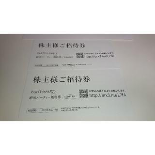 2枚 IBJ 株主優待券(その他)